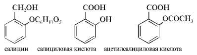 Салицин<br> Салициловая кислота <br> Ацетилсалициловая кислота